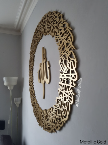Large Ayatul Kursi Ring Islamic Wall Art